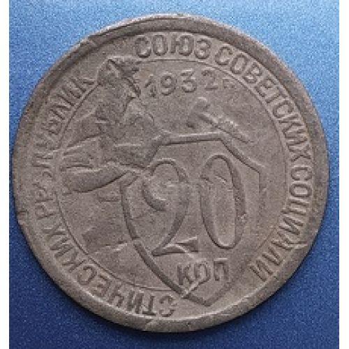 20 копеек 1932 года. СССР (3)