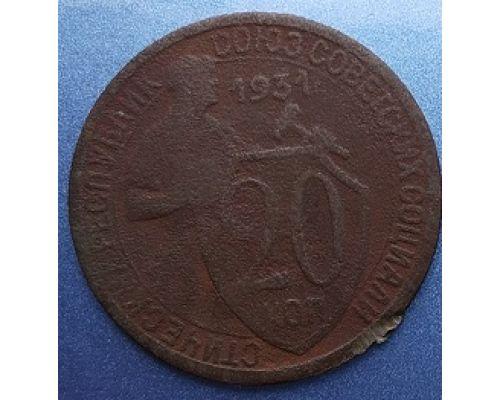 20 копеек 1931 года СССР
