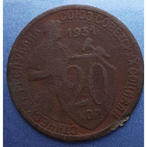 20 копеек 1931 года. СССР
