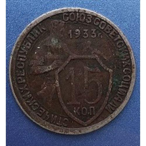 15 копеек 1933 года. СССР