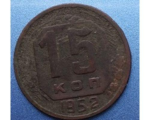 15 копеек 1952 года СССР