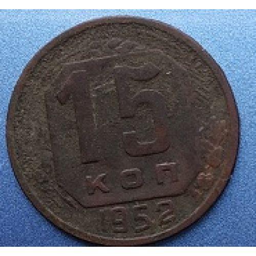 15 копеек 1952 года. СССР