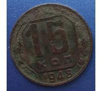 15 копеек 1948 года СССР