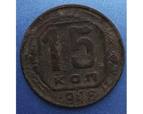 15 копеек 1948 года СССР (2)