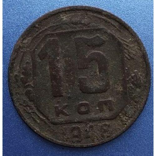 15 копеек 1948 года. СССР (2)