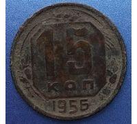 15 копеек 1956 года СССР (2)