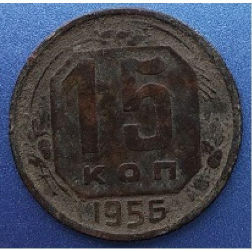 15 копеек 1956 года. СССР (2)