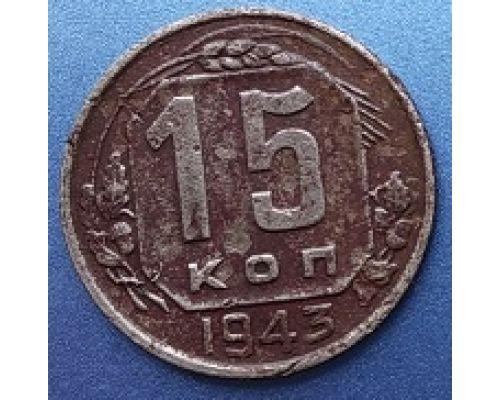 15 копеек 1943 года СССР
