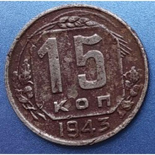 15 копеек 1943 года. СССР