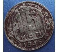 15 копеек 1946 года СССР (2)