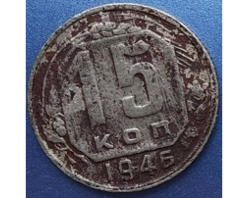 15 копеек 1946 года. СССР (2)