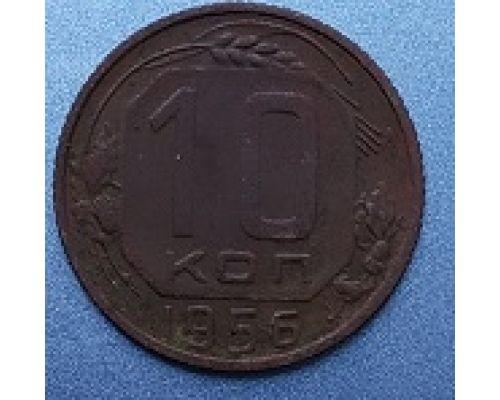 10 копеек 1956 года СССР