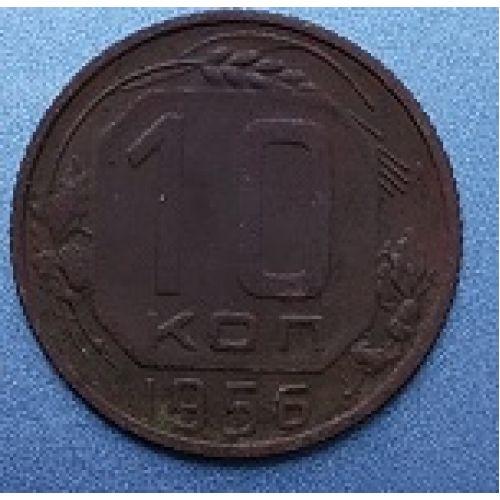 10 копеек 1956 года. СССР