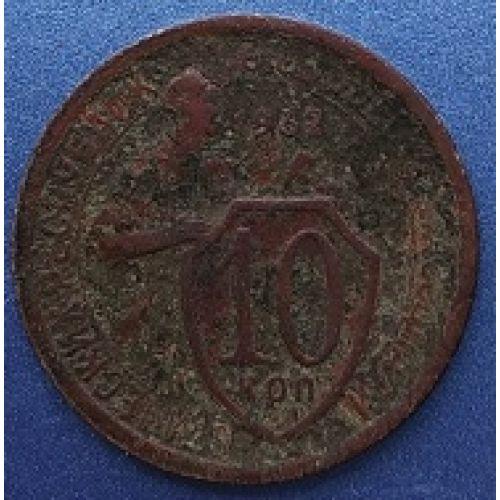 10 копеек 1932 года. СССР