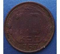 10 копеек 1957 года СССР (2)