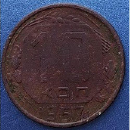 10 копеек 1957 года. СССР (2)