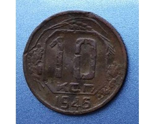 10 копеек 1945 года СССР