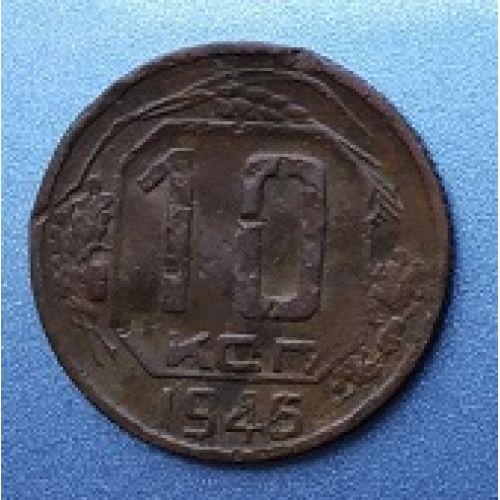 10 копеек 1945 года. СССР