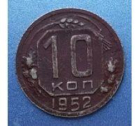 10 копеек 1952 года СССР