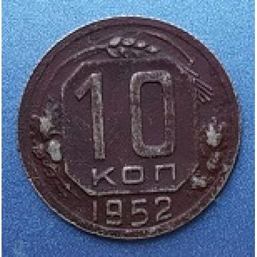 10 копеек 1952 года. СССР