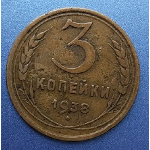 3 копейки 1938 года. СССР