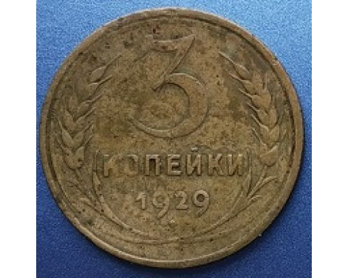 3 копейки 1929 года СССР