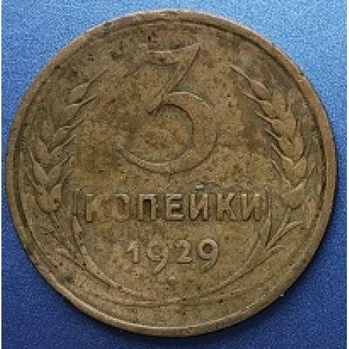 3 копейки 1929 года. СССР