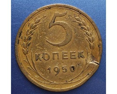 5 копеек 1950 года СССР