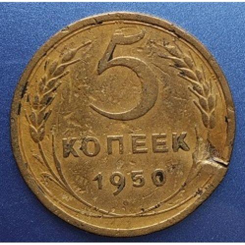 5 копеек 1950 года. СССР