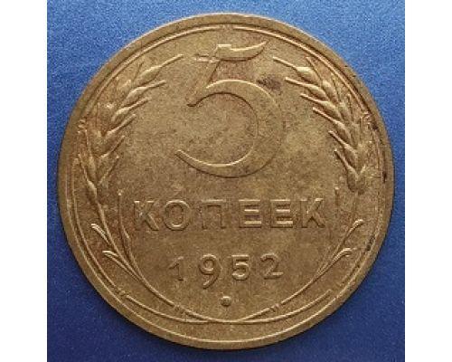 5 копеек 1952 года СССР