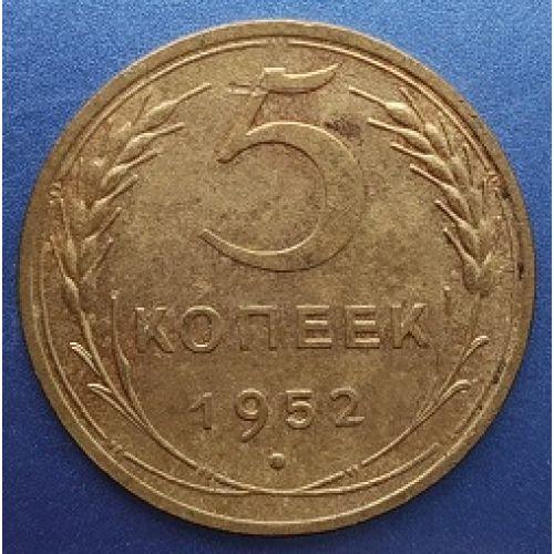 5 копеек 1952 года. СССР