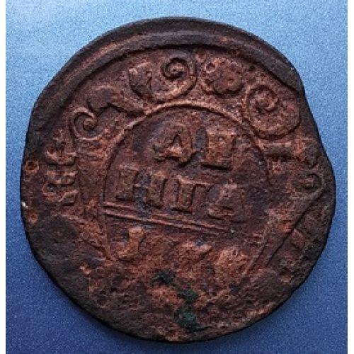 Деньга 18 век. Денга. Царская Россия