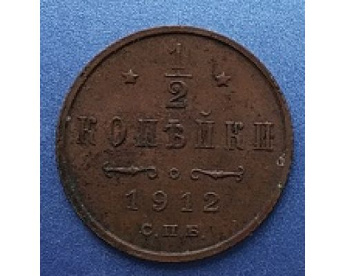 1/2 копейки 1912 год. СПБ Николай 2. Царская Россия