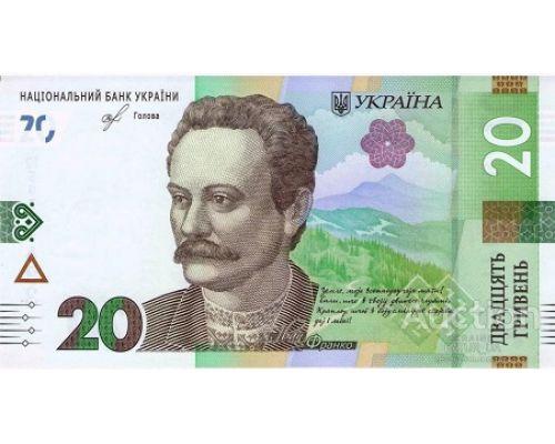 Купюра 20 гривен Образца 2018 года Смолий XF