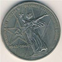 1 рубль 30 лет Победы 1975 год СССР