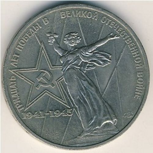 1 рубль. 30 лет Победы. 1975 год. СССР