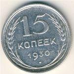 15 копеек (1921-1958 г.)