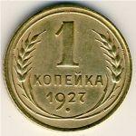 1 копейка (1921-1958 г.)