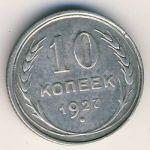 10 копеек (1921-1958 г.)