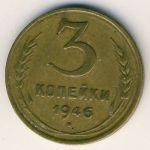 3 копейки (1921-1958 г.)