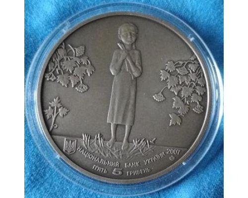5 гривен 2007 год Голодомор — геноцид українського народу Украина