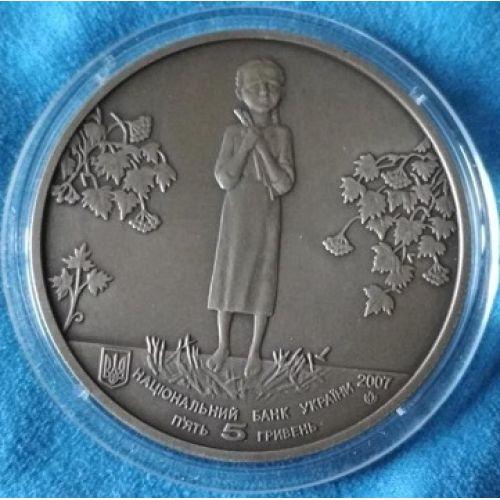 5 гривен 2007 год. Голодомор — геноцид українського народу. Украина