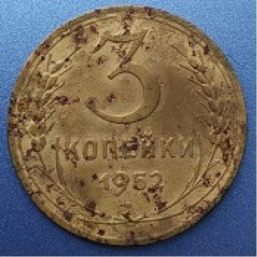 3 копейки 1952 года. СССР .