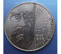 2 гривны Георгий Вороной Георгій Вороний 2008 год Украина