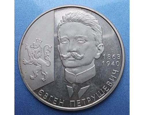 2 гривны Евген Петрушевич 2008 год Украина