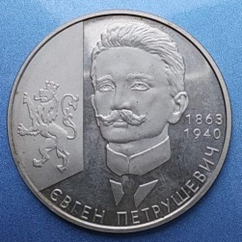 2 гривны Евген Петрушевич. 2008 год. Украина