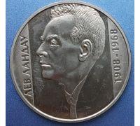 2 гривны Лев Ландау 2008 год Украина