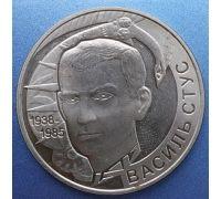 2 гривны Василь Стус 2008 год Украина