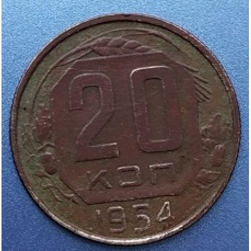 20 копеек 1954 года. СССР