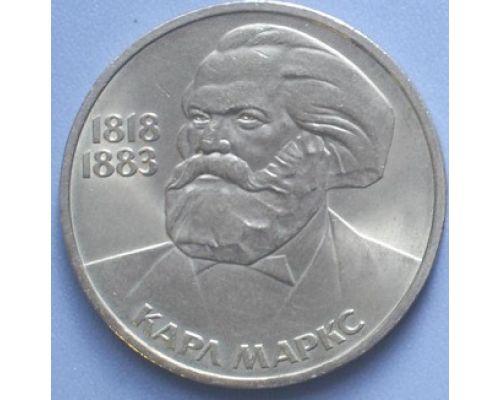 1 рубль Карл Маркс 1983 год СССР